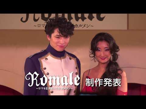 ミュージカル『Romale~ロマを生き抜いた女 カルメン~』制作発表