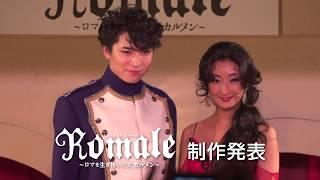 ミュージカル『Romale~ロマを生き抜いた女 カルメン~』 出演:花總ま...