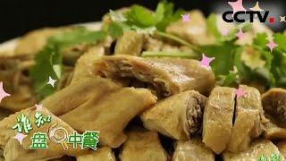 《谁知盘中餐》 20200509 赶海的鸭子味道鲜|CCTV农业