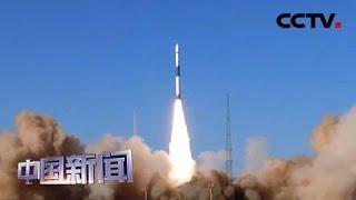 [中国新闻] 酒泉:快舟一号甲运载火箭发射成功 | CCTV中文国际