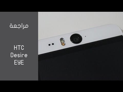 مراجعة هاتف HTC Desire EYE