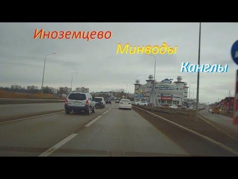 С Пятигорска через  Иноземцево на Минводы. Гора Кинжал.