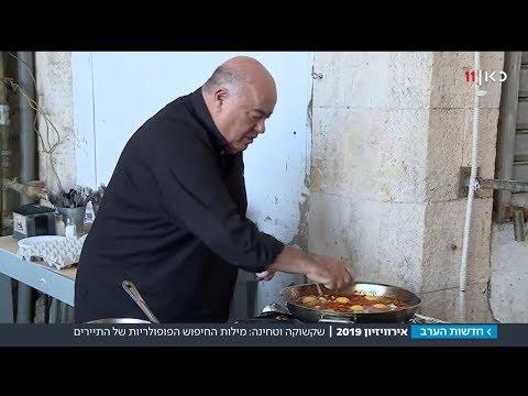 פלאפל ושקשוקה: תיירי האירוויזיון מתעניינים בעיקר באוכל הישראלי