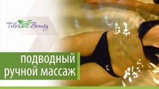 видео Жемчужины для ванн «Тонус»