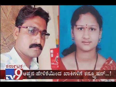 TV9 Warrant: Father Arrested for Killing His Own Daughter over Illegal Affair with Cable Operator