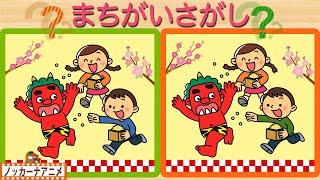 【節分】豆まきでまちがいさがし!知育クイズ【赤ちゃん・子供向けアニメ】Spot the Difference for kids