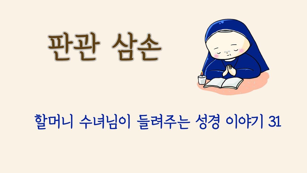 [할머니 수녀님이 들려주는 성경 이야기] 31 판관 삼손