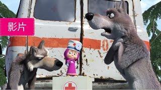 瑪莎與熊 - 與狼共同生活 👧 🐻 (第5集)