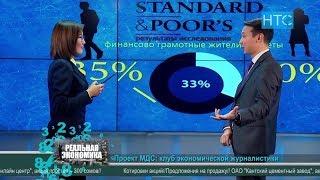 Как поднять экономику страны? / Реальная Экономика / НТС / Кыргызстан