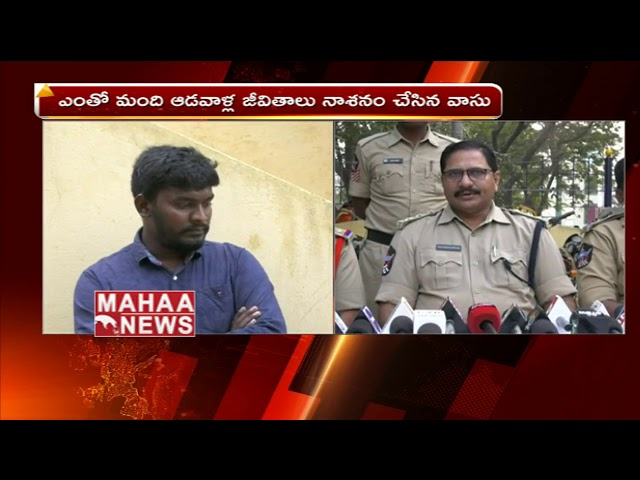 Man Arrested For Cheating Women In Nellore District | Mahaa News