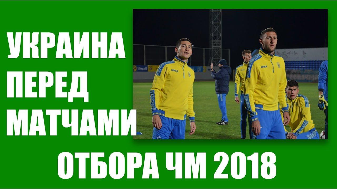 Отбор по футболу украина на мира 2018 чемпионат