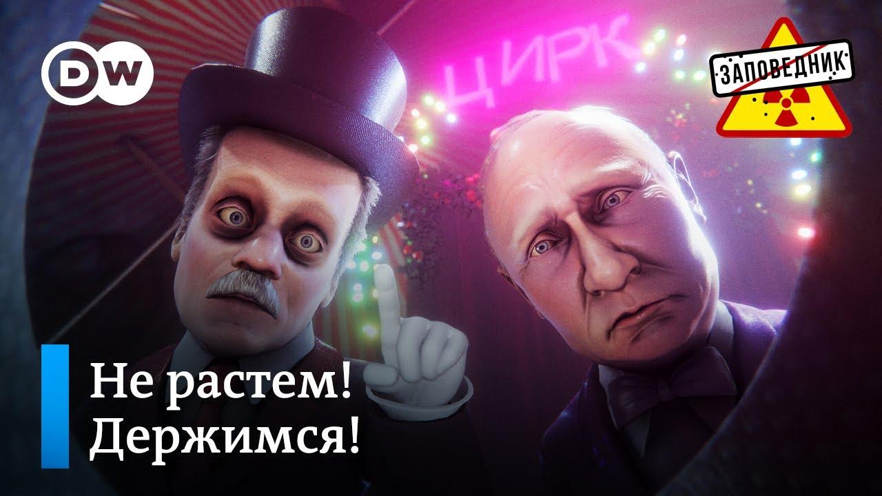 """Фокусы Путина. Новости ЕС, США и других. Новогодние пожелания политиков – """"Заповедник"""