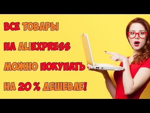 Лайфхак как получить скидку 20% на Алиэкспресс с помощью кэшбэка Алибонус!