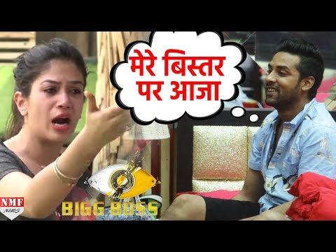 Bigg boss 11: Puneesh का Dirty Romance, Bandgi को कहा- मेरे Bed पर आजा