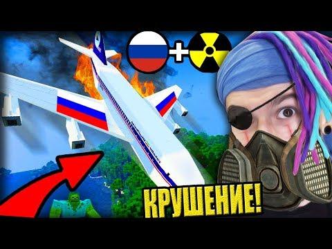 видео: КРУШЕНИЕ САМОЛЕТА НА ГОРОД ЗОМБИ В РОССИИ! ЗОМБИ АПОКАЛИПСИС В РОССИИ МАЙНКРАФТ СЕРИАЛ