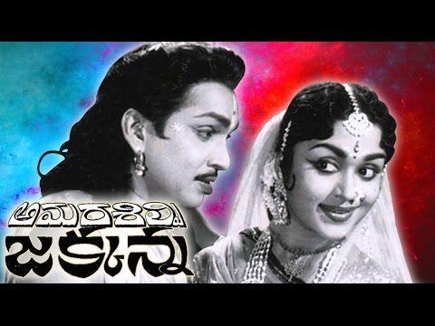 Amara Silpi Jakkana Telugu Full Length Movie | ANR, Saroja Devi | Telugu Movie HD