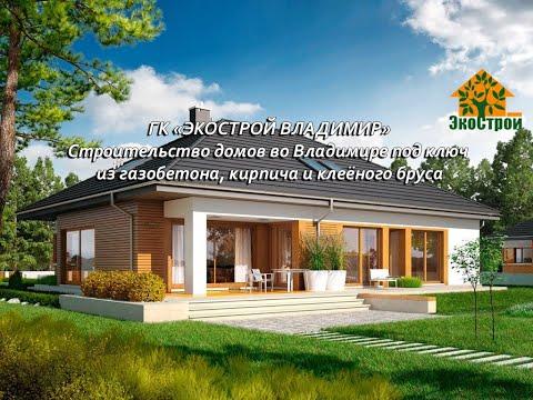 Строим дом из газобетона во Владимирской области.  Начало работ