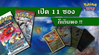 เปิดซอง EP1 | Pokemon Trading Card Game Online