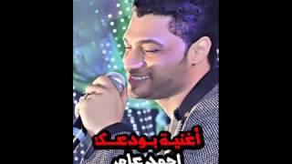 موال بودعك   غناء احمد عامر والموسيقار عبدالسلام 2016 اجدد موال 2016