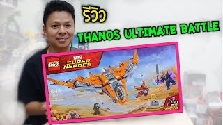รีวิวเลโก้ avenger infinity wars [Thanos ultimate battle]