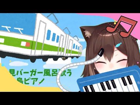 野良猫演奏による駅の改札ホーム【にじさんじ/Vtuver/文野環】