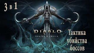 Diablo 3: Reaper of Souls - Тактика убийства Боссов.