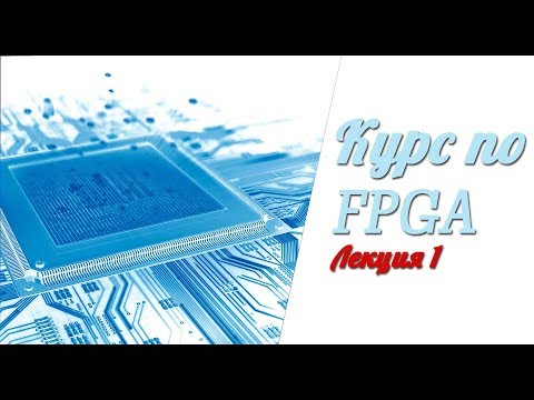 Курс по FPGA # Лекция 1