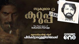 ഇന്റർപോൾ പോലും ഇയാൾക്ക് മുന്നിൽ മുട്ടുമടക്കി; സുകുമാരക്കുറുപ്പ്   Real Story of  Sukumara Kurup
