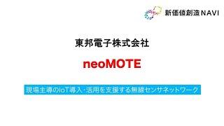 現場主導のIoT導入・活用を支援する無線センサネットワーク「neoMOTE」