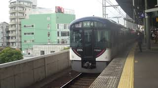 【3000系プレミアムカー運用開始まで残り2週間】京阪3000系3056Fプレミアムカー組み込み試運転往路 萱島低速通過