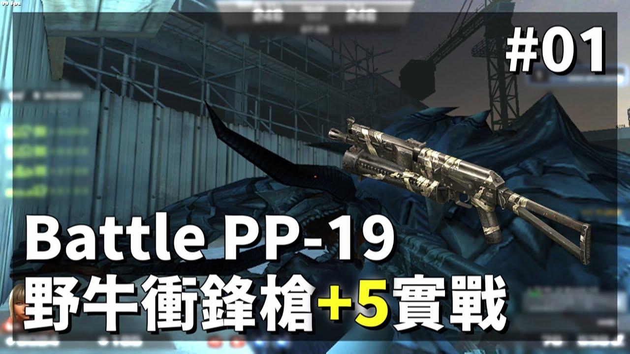 【 CSO 】武器強化開放「Battle PP-19 野牛衝鋒槍(+5)」災厄傷害實戰 #01