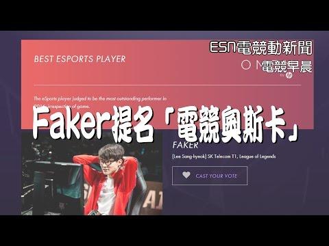 國 Faker提名「電競奧斯卡」 | 慘遭拋棄,Forev重回MVP 2016年11月21日 HKES電競早晨新聞