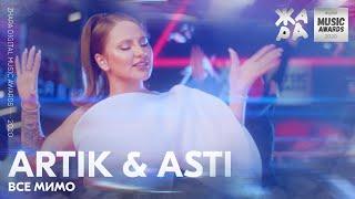 Artik \u0026 Asti - Все мимо /// ЖАРА DIGITAL MUSIC AWARDS 2020