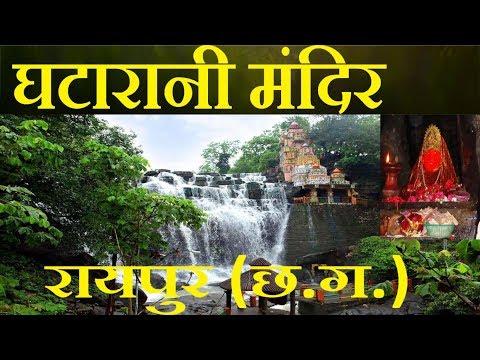 घटारानी मंदिर रायपुर छत्तीसगढ़ | Ghatarani Tempal Raipur