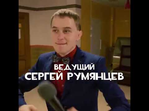 Ведущий Сергей Румянцев! Свадьба!
