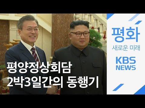 [KBS스페셜] 평양 2박3일, 남북정상회담 동행기 / KBS뉴스(News)