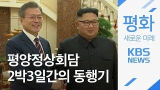 [KBS스페셜] 평양 2박3일, 남북정상회담 동행기
