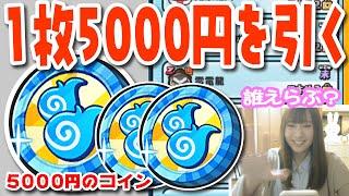 ぷにぷに Wスキルエラベールコイン回してみた!1枚5000円ガシャ 妖怪ウォッチぷにぷに