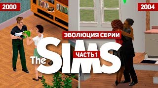 Эволюция серии игр The Sims 1 2000   2004