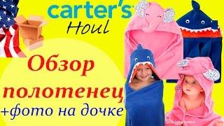 Одежда Carters Обзор полотенец. Фото на ребенке