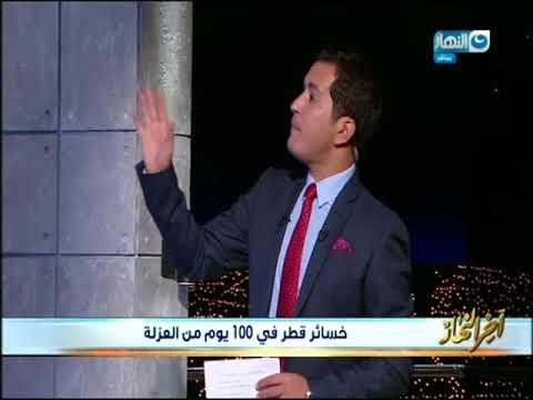 أخر النهار - خسائر قطر في 100 يوم من العزلة