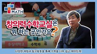 창의수학교육의 중심 플렉스매스/숭실대학교 어린이날 행사…