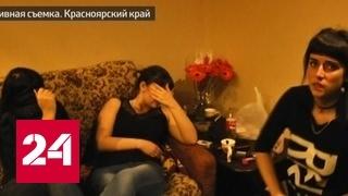 В Красноярске полиция закрыла сразу 12 борделей