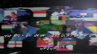 "Persian (Farsi) Poetry by Allama Iqbal ( Eghbale Lahori) "" Az Zaboore Ajam"" INQELAB"