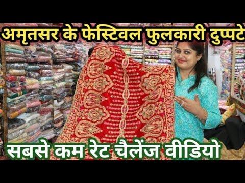 Download अमृतसर के मशहूर फुलकारी Taditional Duppata|Phulkari Duppata & Dresses Wholesale Market in Amritsar