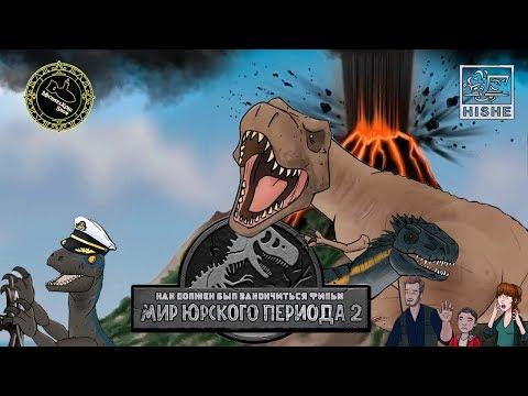 Кадры из фильма Мир Юрского периода 2