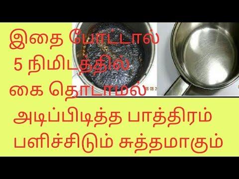 how to clean burnt vessel in just 5 minutesTamil / அடிப்பிடித்த பாத்திரம் சுத்தமாக சூப்பர் ஐடியா