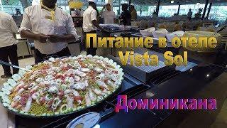 Питание в отеле Vista Sol Доминикана