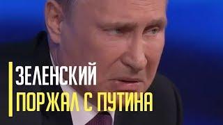 Срочно! Зеленский не смог удержаться от смеха на словах Путина об Украине. Реакция украинцев