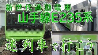 【迷列車で行こう】#16 新世代通勤電車 山手線E235系物語 修正・再制作版 (JR East Yamanote Line Series E235)